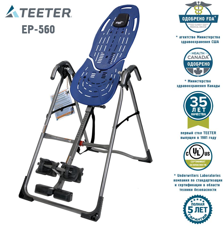 Инверсионные столы: Механический инверсионный стол HANG UPS Teeter EP-560